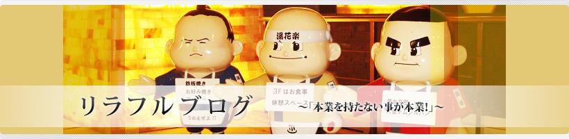 """株式会社リラフル""""イベント珍道中!?""""日記"""
