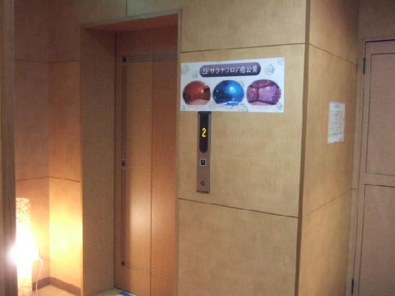 http://www.relafull.co.jp/blog/2010/09/22/Yh2.jpg