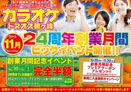 20131027_1.jpg