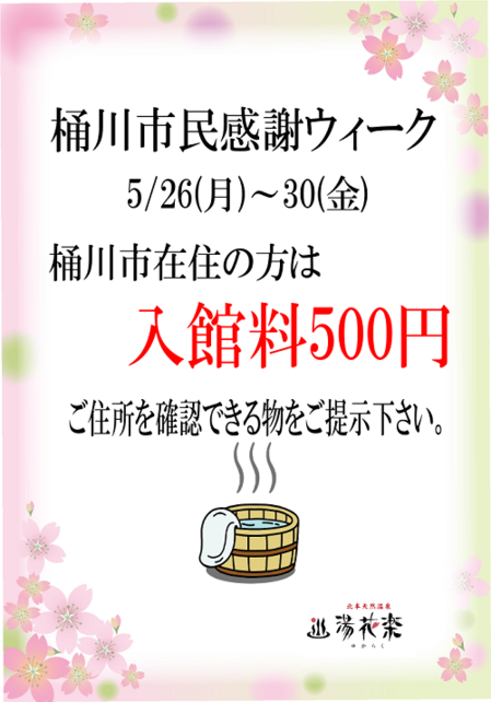 20140526_01.PNG