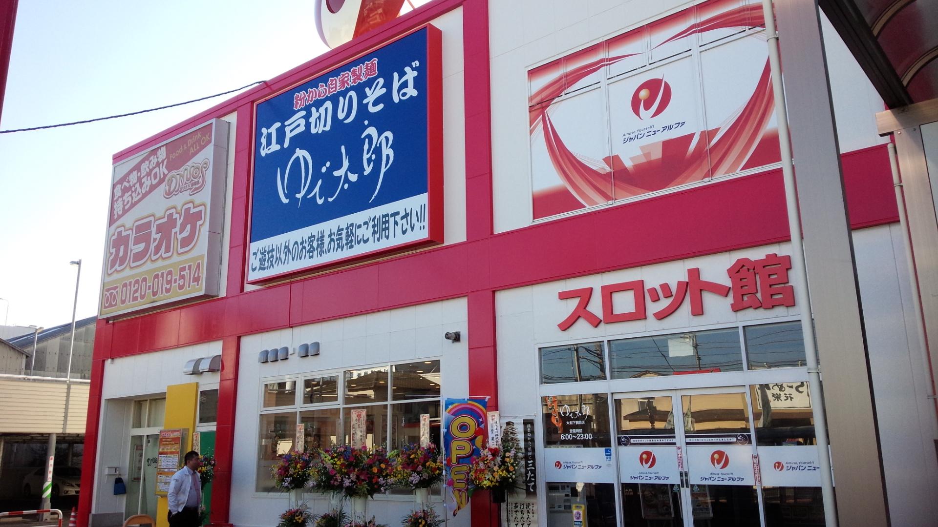 太郎 店舗 ゆで